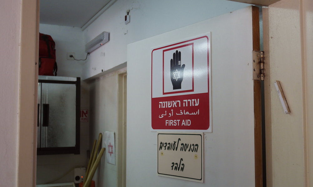 The first aid room beside the gift shop at Tel Dan.