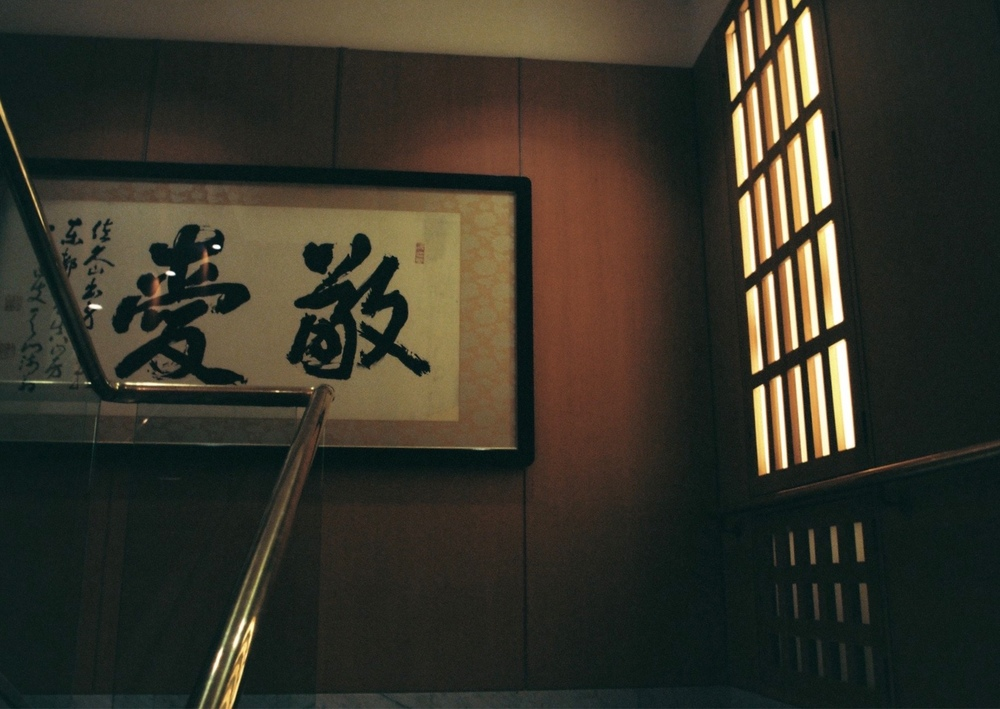 Stairwell to the Mitsubishi Corporation Japanese Galleries