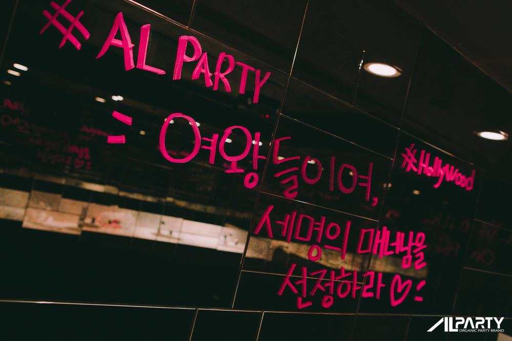 alparty-9.jpg