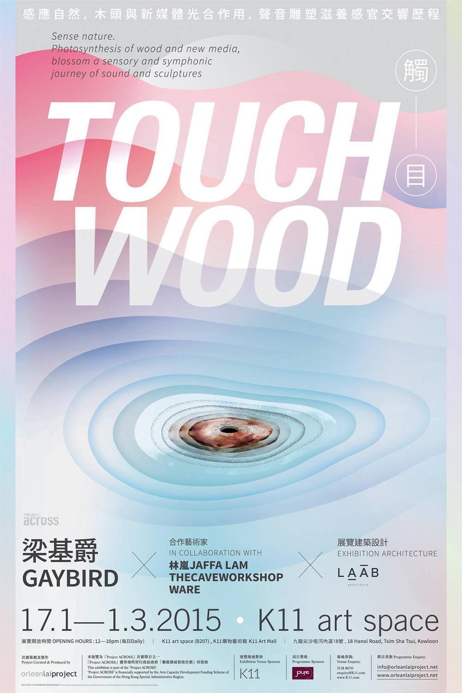 TouchWood_680_01.jpg