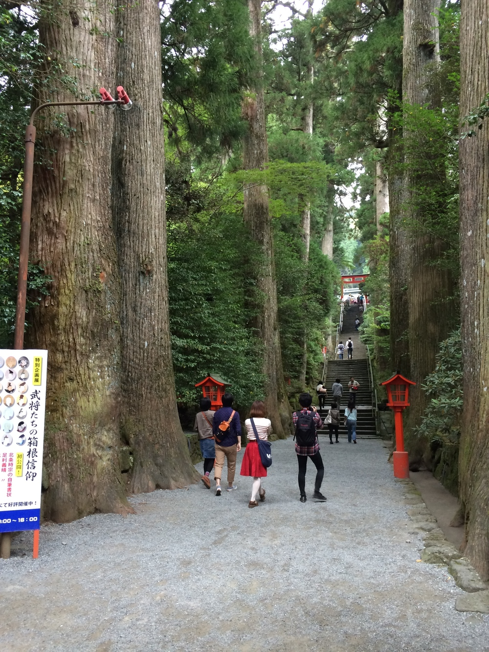 Entrance to Hakone Shrine