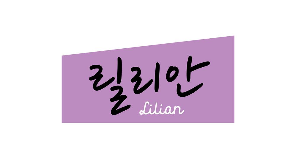 lilian-02.jpg