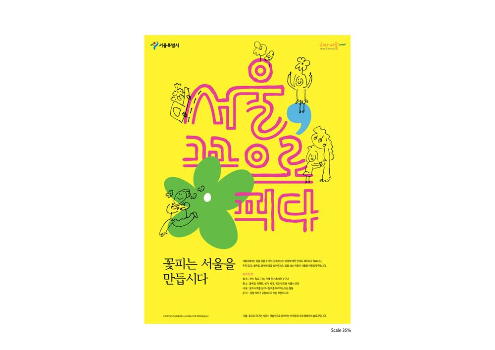 seoul_flower_03.jpg