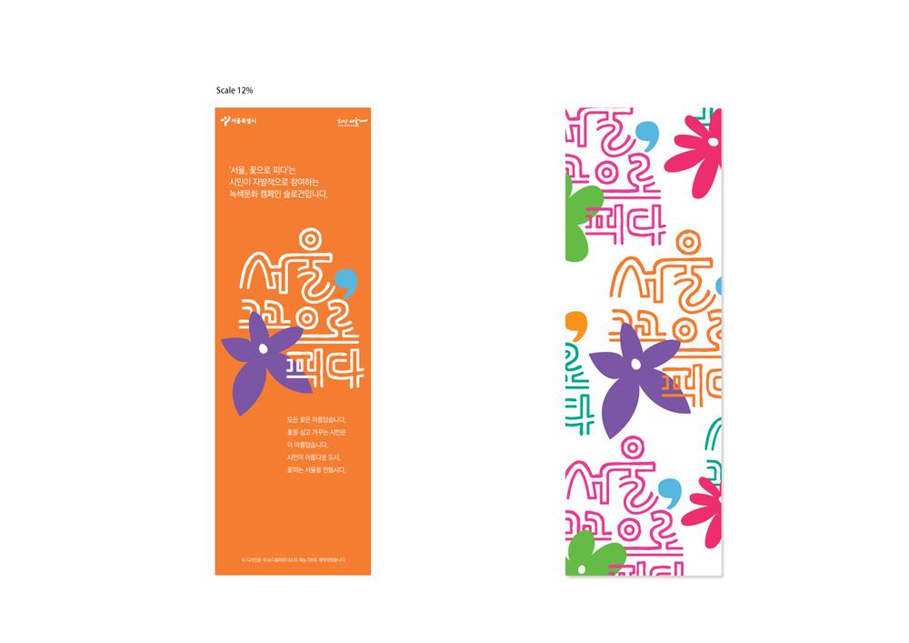 seoul_flower_04.jpg