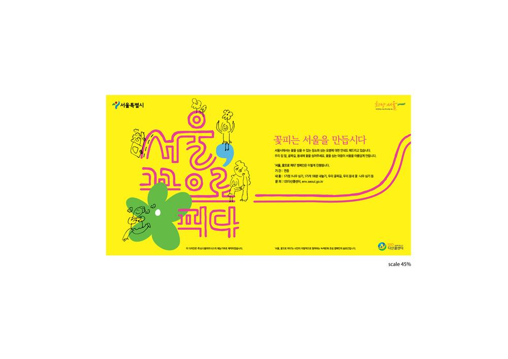 seoul_flower_05.jpg