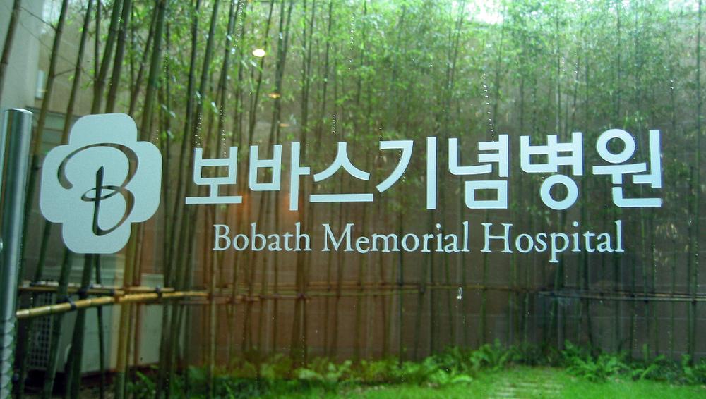bobath_02.jpg