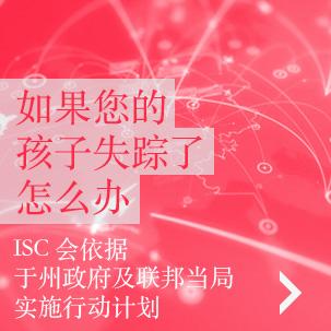 ISC-32.jpg