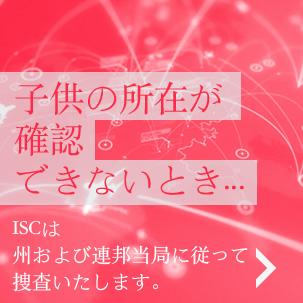 10.ISC-Japanes.jpg