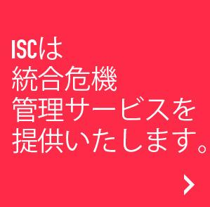 ISC-50.jpg