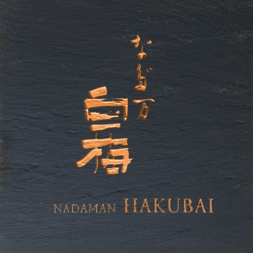 Hakubai at The Kitano signage