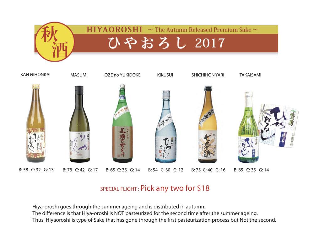 hiyaoroshi2017.jpg
