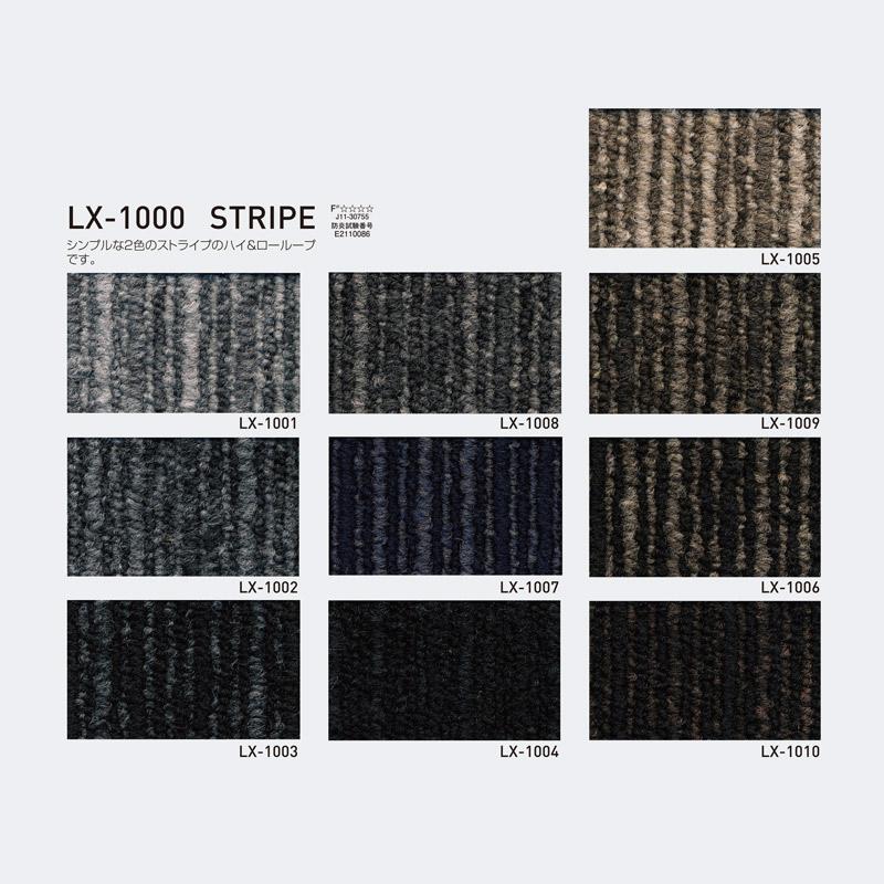 LX-1000 樣本