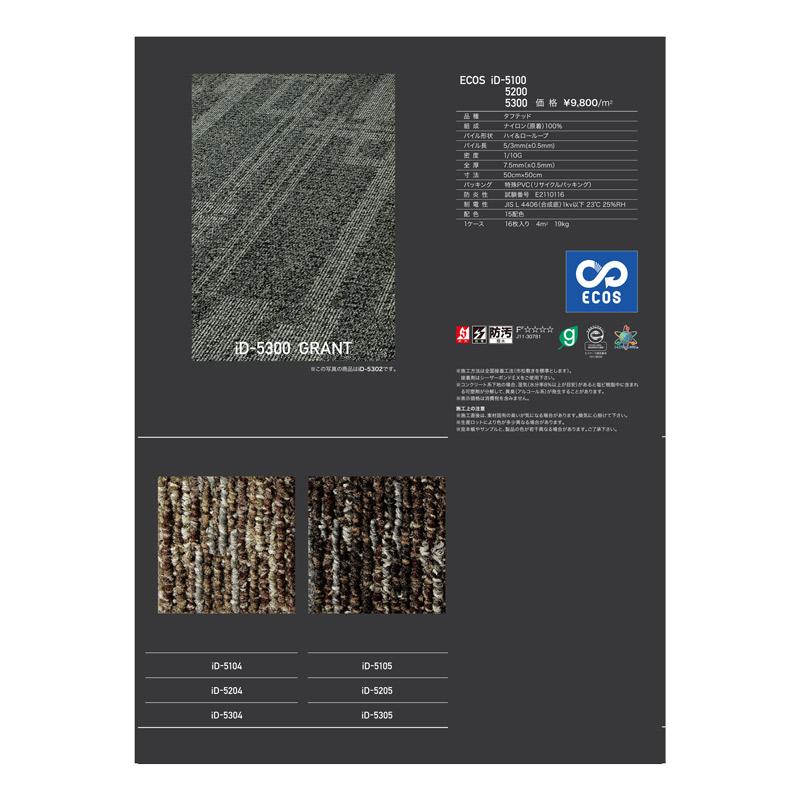 iD-5100, iD-5200, iD-5300 樣本