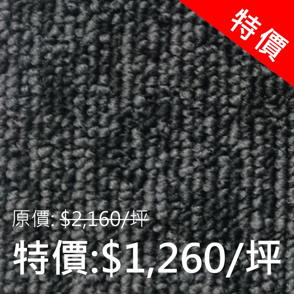FcFc 29 系列  -現貨 (共2色) 100% 合成纖維 50 x 50 cm  特價:1,260元/坪(連工帶料)  (原價: 2,160元/坪)