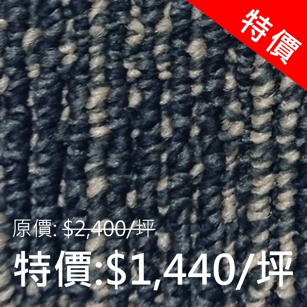 FcFc HA 系列 -現貨 (共5色) 100% 合成纖維 50 x 50 cm  特價: 1,440元/坪(連工帶料)  (原價: 2,400元/坪)