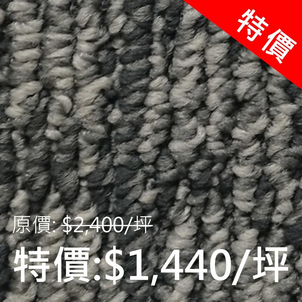 FcFc HB 系列 -現貨 (共3色) 100% 合成纖維 50 x 50 cm  特價: 1,440元/坪(連工帶料)  (原價: 2,400元/坪)