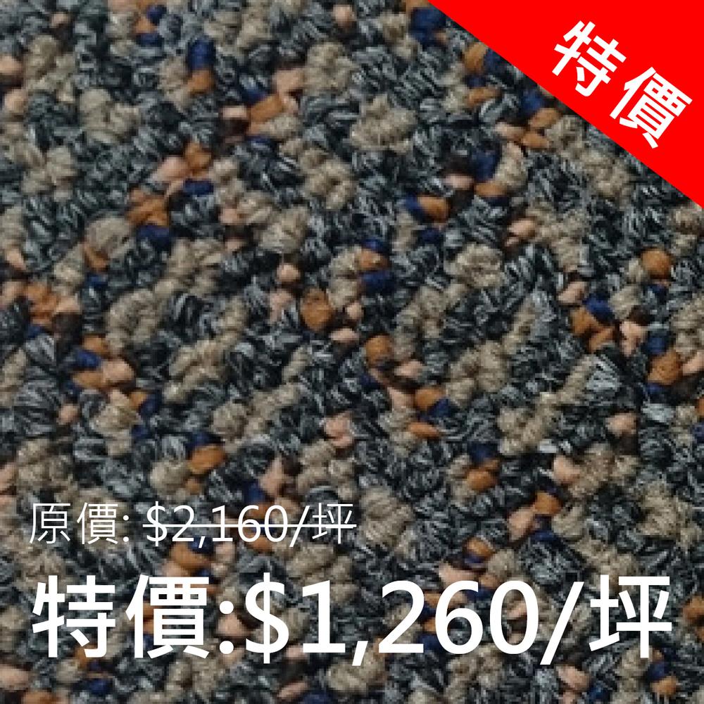 FcFc L1 系列 -現貨 (共6色) 100% 合成纖維 50 x 50 cm  特價: 1,260元/坪(連工帶料)  (原價: 2,160元/坪)