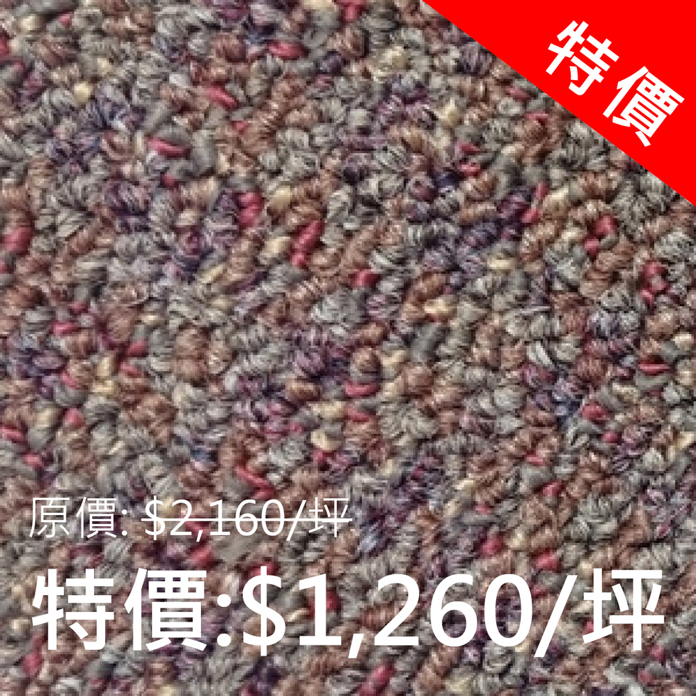 FcFc L4 系列 -現貨 (共6色) 100% 合成纖維 50 x 50 cm  特價: 1,260元/坪(連工帶料)  (原價: 2,160元/坪)