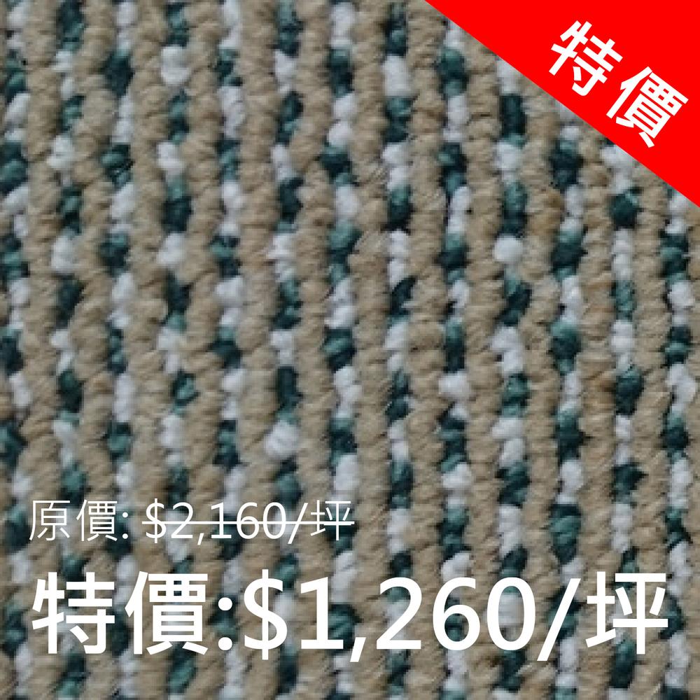 FcFc L21 系列 -現貨 (共6色) 100% 合成纖維 50 x 50 cm  特價: 1,260元/坪(連工帶料)  (原價: 2,160元/坪)