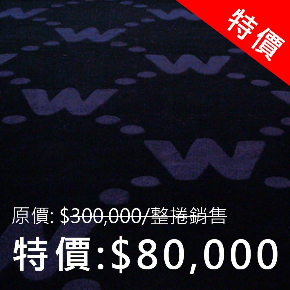 Arturo W  半手工羊毛滿鋪地毯 紐西蘭羊毛 538 x 1278.5 cm  特價: 80,000元/捲  (原價: 300,000元/捲) *整卷銷售/不提供散剪