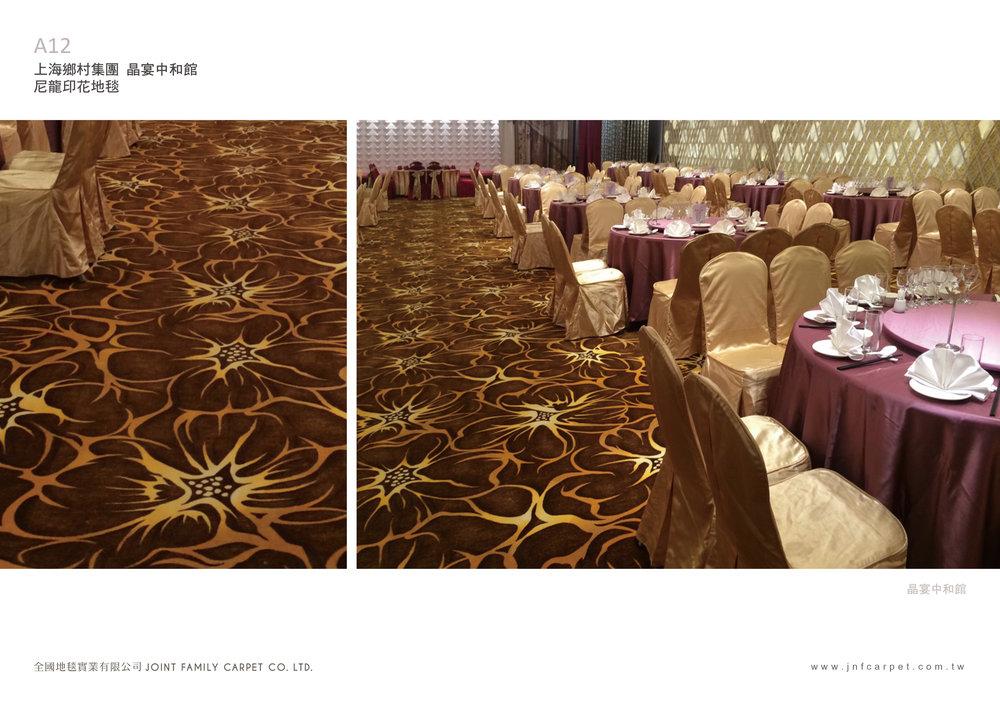 上海鄉村集團 晶宴中和館