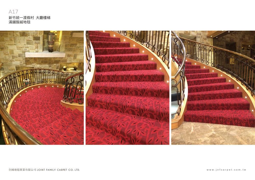 新竹統一渡假村 大廳樓梯