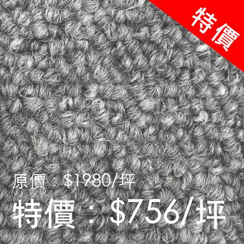 JNF-55 系列 (共20色) 台灣滿鋪地毯  特價: 756元/坪  (原價: 1980元/坪) 滿鋪毯幅寬 3.66m 現貨(*含基本施工)
