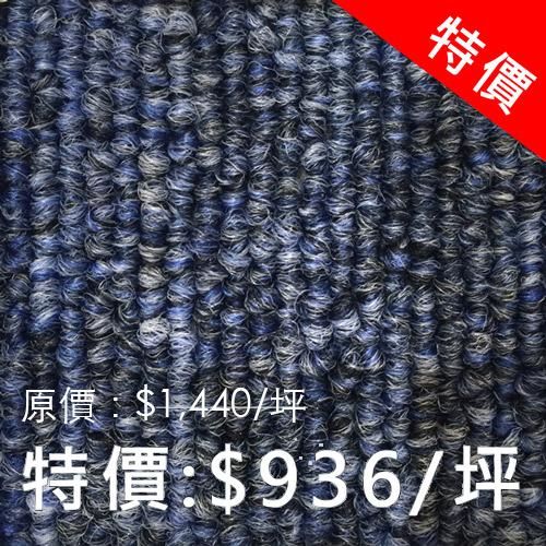 JNF-A1系列  -現貨 (共12色) 100% BFC Polypropylene 50 x 50 cm  特價: 936元/坪(*  含基本施工)  (原價:1,440元/坪)
