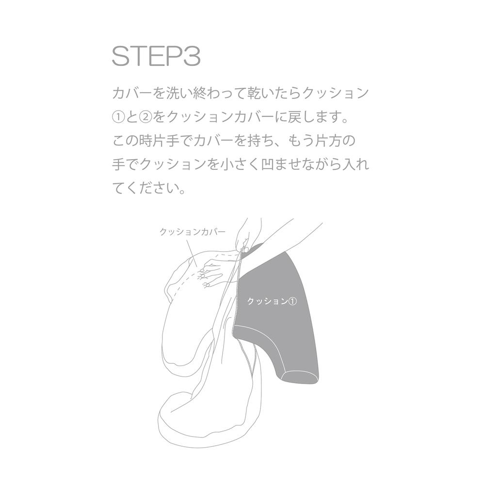 Beddy(ベディ) カバーの洗い方 STEP 3