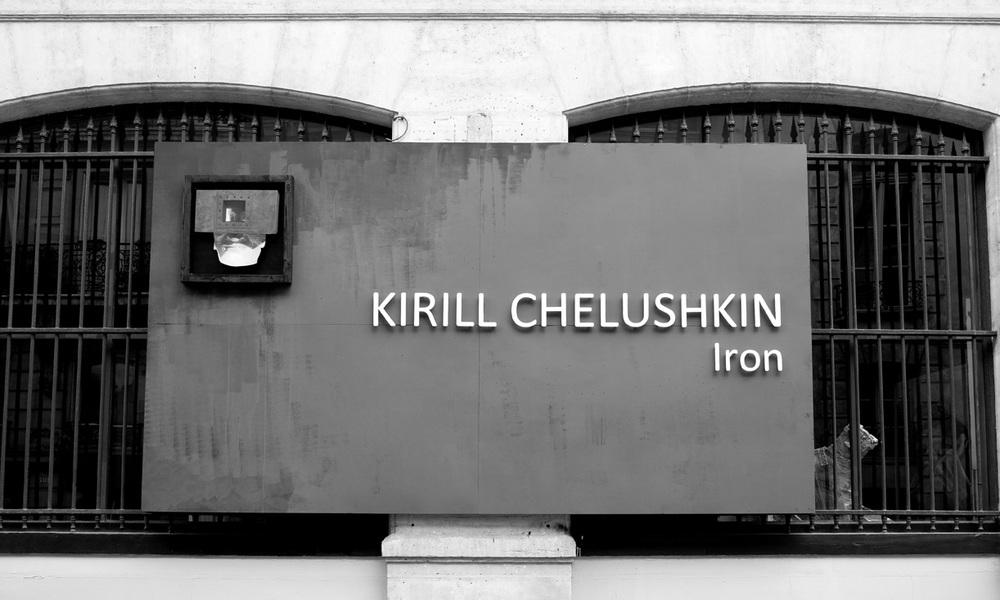 K.Chelushkin.Iron001.jpg