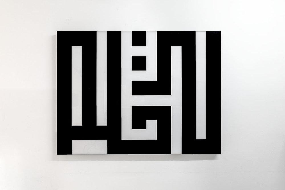 LeHoulm, (I Have a Dream, Arabe), diasec, 110x150 cm