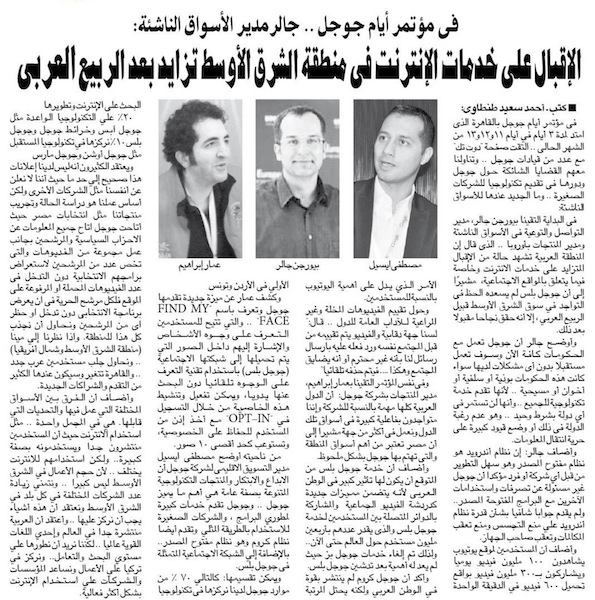 2011_12 (Ahram International _ gEgypt Etkinligi).jpg