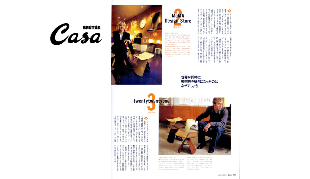press_casa_brutus2.jpg