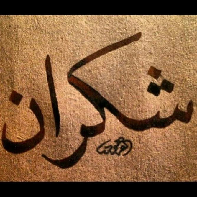 Shukran written in Arabic. Arabic is read from right to left.