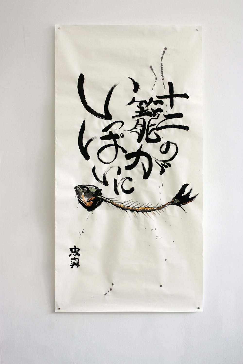 "MT14.20 , 2016, Sumi ink, mineral pigment, rice paper, 26.5x54"" (67x137cm)  Translation: "" 12 baskets full """