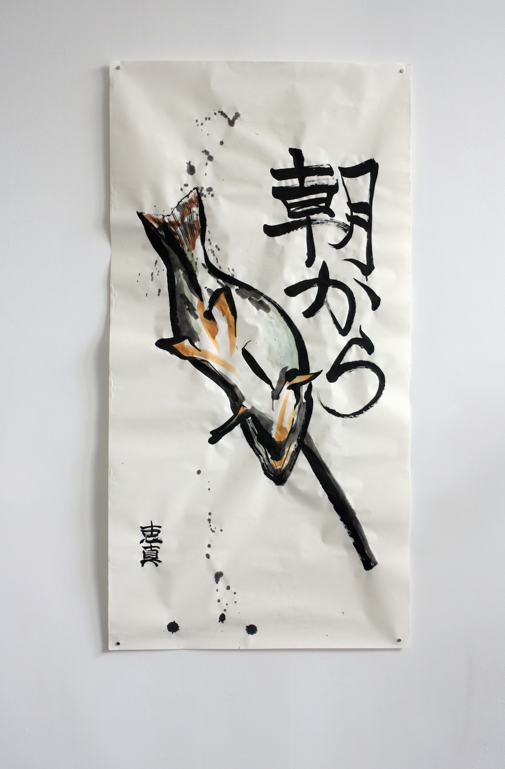 "JN21.12 , 2016, Sumi ink, mineral pigment, rice paper, 26.5x54""  (67x137cm)   Translation: ""from the morning"""