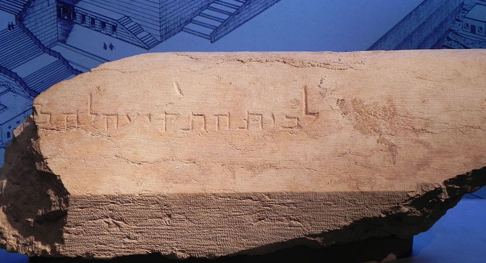 """To the trumpeting place"" stone from the Jerusalem Archaeology Garden in the Israel Museum in Jerusalem; Author: Yoav Dothan, Wikimedia Commons"