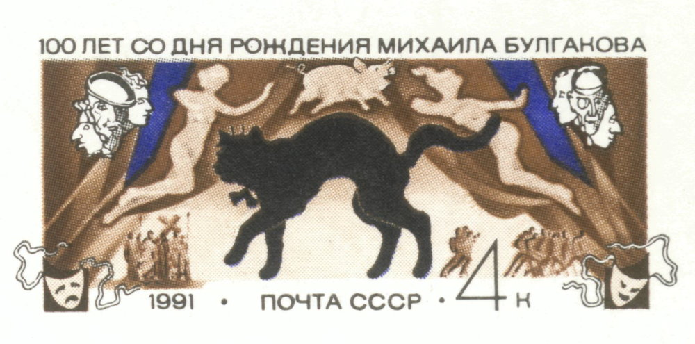 "A Russian stamp featuring the cat, theatre, magic, and Christ story from Bulgakov's  Master and Margarita  (From Wikimedia Commons: ""Soviet preprinted (original) stamp of 4 kopecks, 1991"")"