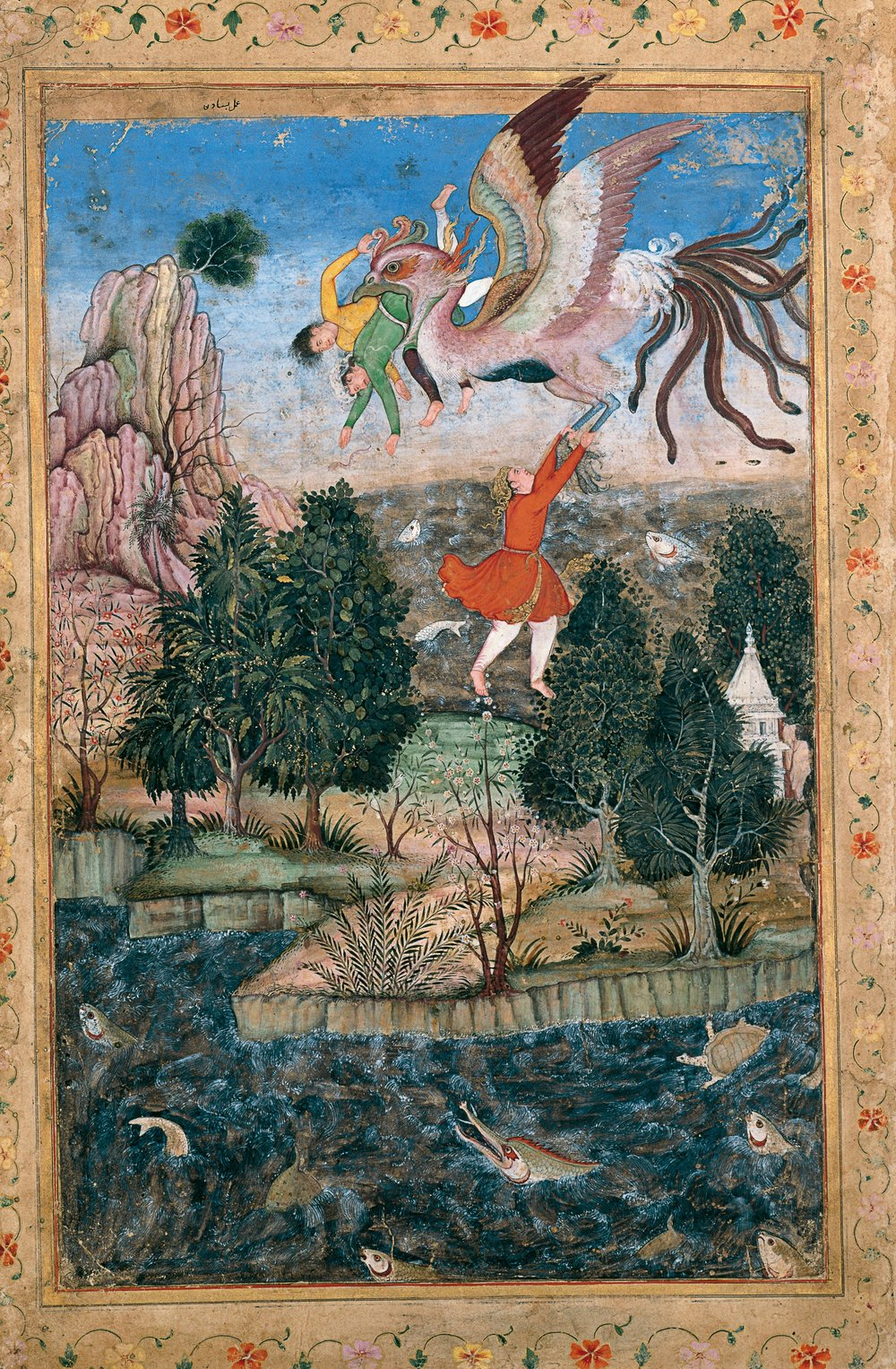 The Flight of the Simurgh . c. 1590, by Basawan, from the Sadruddin Aga Khan Collection (Wikimedia Commons)
