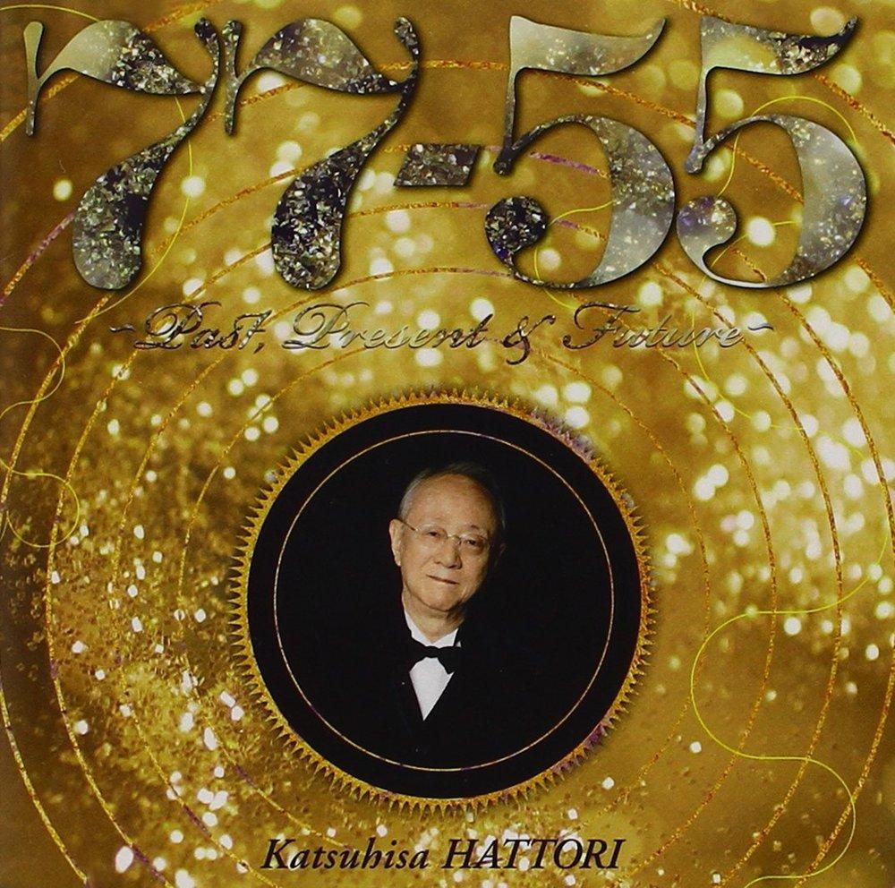 「77-55~Past,Present&Future~」 2014年に喜寿、そして音楽活動55周年を迎える作曲家、服部克久の数あるヒット作品の中から、映画、テレビ番組、CM等で耳馴染みのある楽曲をリアレンジ&ニュー・レコーディングして収録したアルバム。 「あの日からFreddy」に参加しています。
