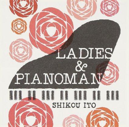 """「LADIES & PIANOMAN」伊藤志宏  繊細かつダイナミックなピアノと10人の歌姫が奏でる、新たな物語(スタンダード)。 次世代を代表する奇才ジャズ・ピアニスト""""伊藤志宏""""初のソロ名義の極上のヴォーカル・ピアノジャズ・アルバム。  「 TEA FOR TWO 」「WHEN YOU WISH UPON A STAR」の2曲に参加しています。"""