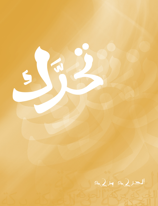 Arabic_Type_poster4.png