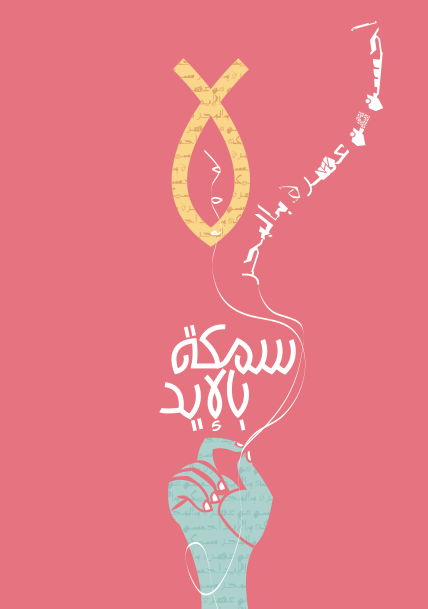 Arabic_Type_poster5.png