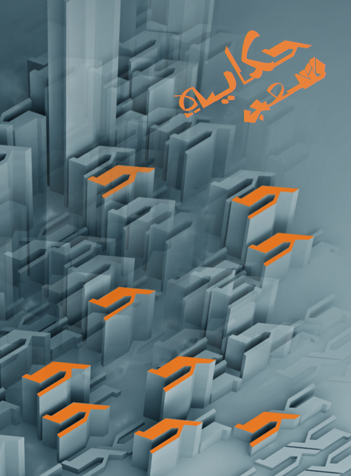 Arabic_Type_poster6.png