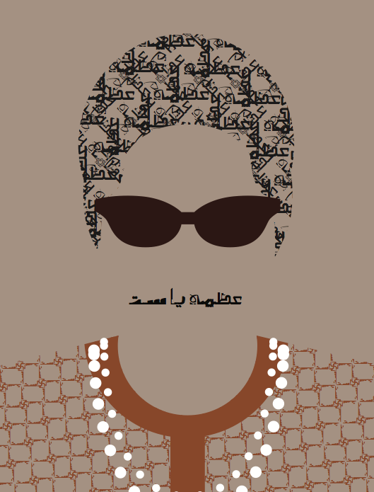 Arabic_Type_poster9.png