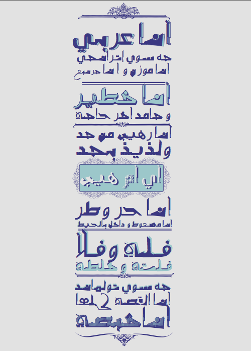 Arabic_Type_poster11.png