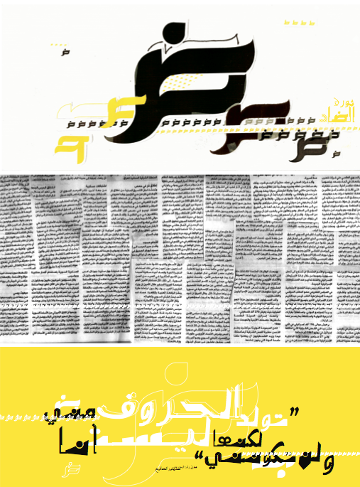 Arabic_Type_poster10.png