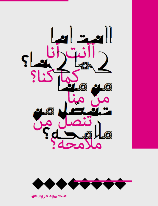 Arabic_Type_poster14.png