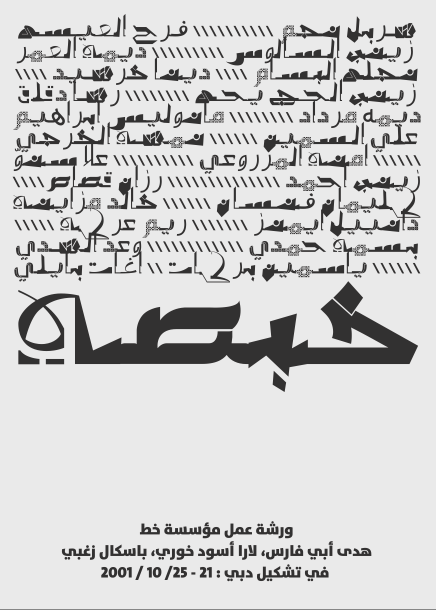 Arabic_Type_posters.png