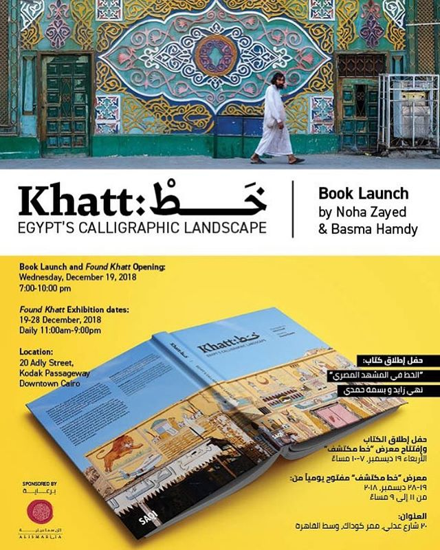If you're in Cairo in December don't miss our book launch co-hosted by  @downtowncairo ! It's on the 19th December from 7:00-10:00pm in Kodak Passageway. You can get a signed copy of the book, meet us and see some amazing photography by @nohazayed ! The event is sponsored by Ismaelia Real Estate who are behind the amazing renovations in #downtowncairo! #foundkhatt #arabictypography #arabiccalligraphy #egyptianculture #egyptianstreets #streetart
